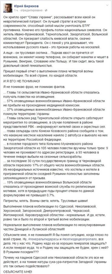 Юрий Бирюков провал мобилизации в Западных областях Украины