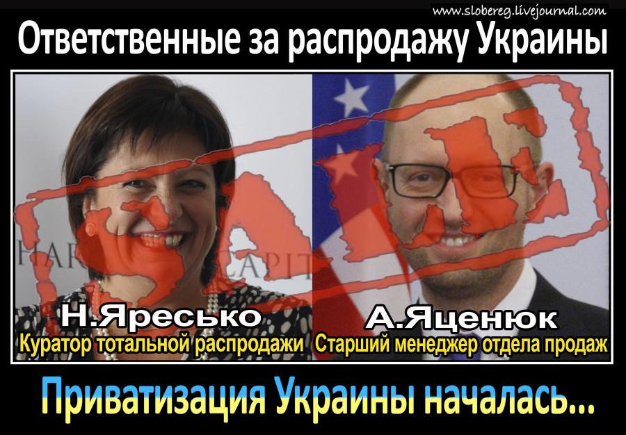Распродажа Украины приватизация Яценюк Яресько