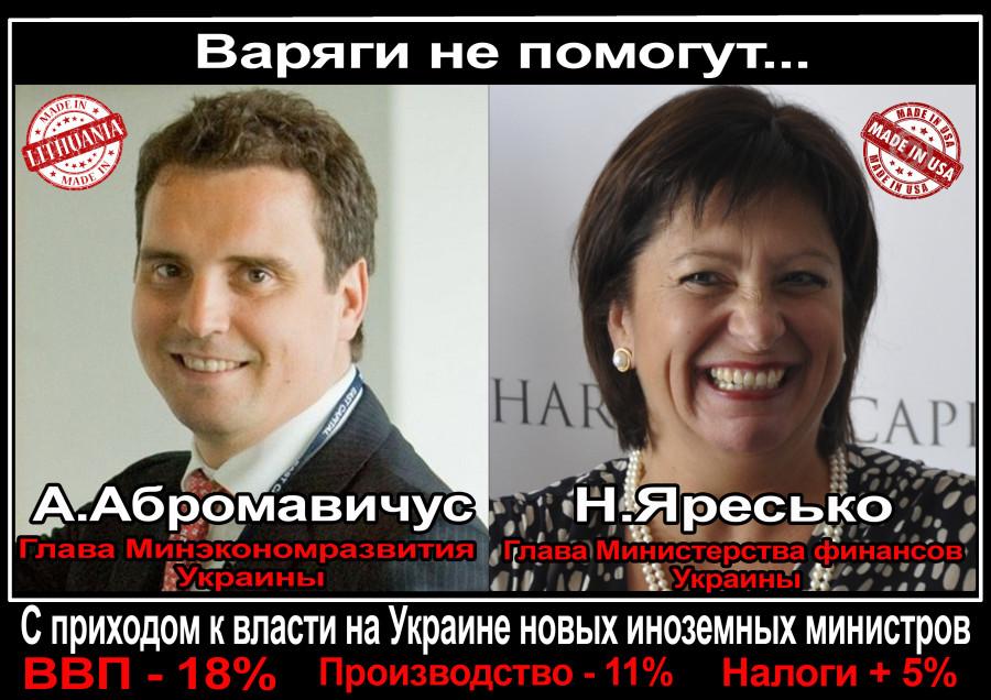 Распродажа Украины Абромавичус Яресько