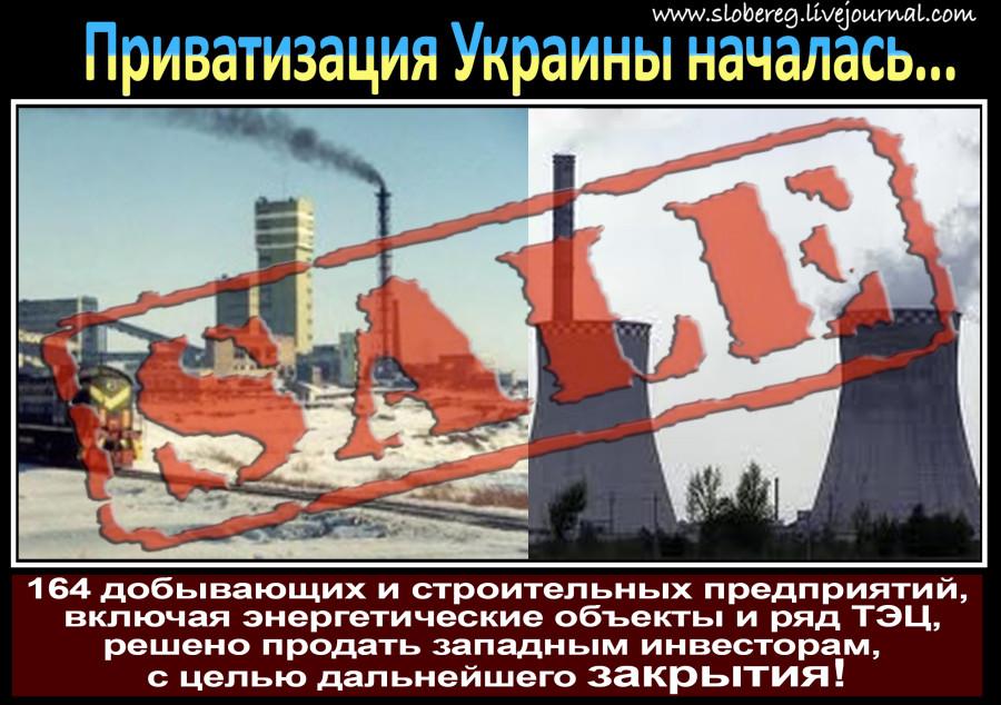 Распродажа Украины приватизация предприятий
