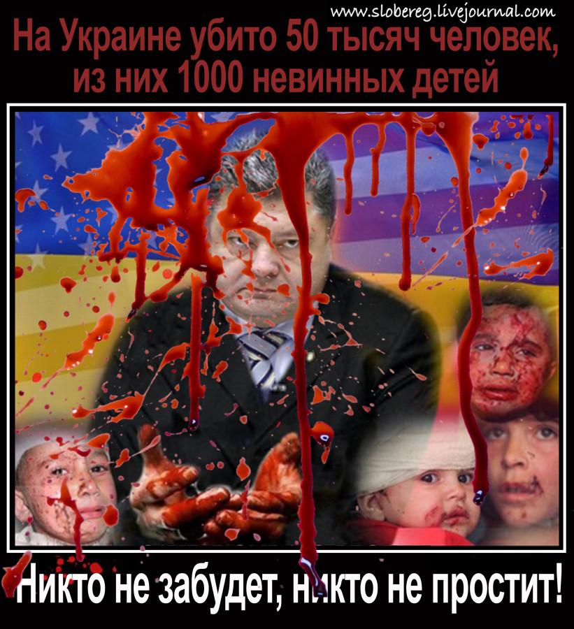 На Украине убито 50 тысяч человек из них 1000 детей