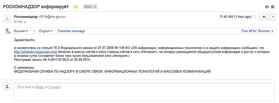 Скриншот-ркн