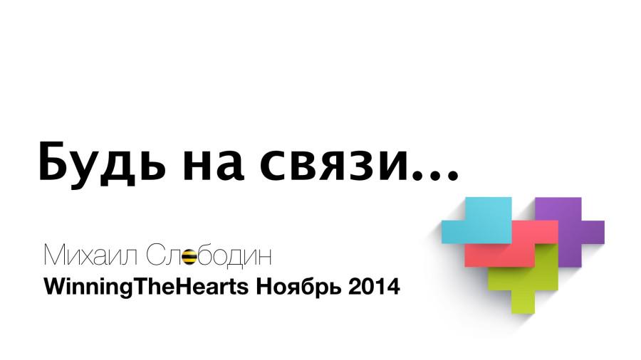 Winning The Hearts Компактная версия.001