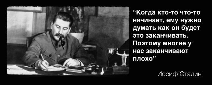 Сталин цитата.001