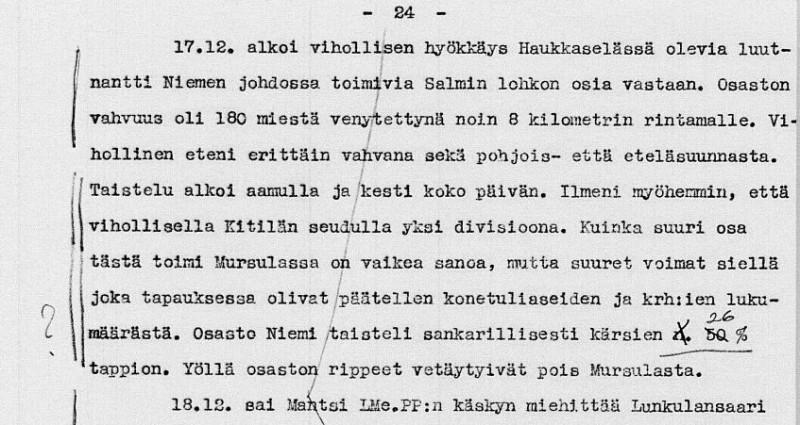 Отредактированная страница из отчета о боевых действиях Ладожской морской обороны.