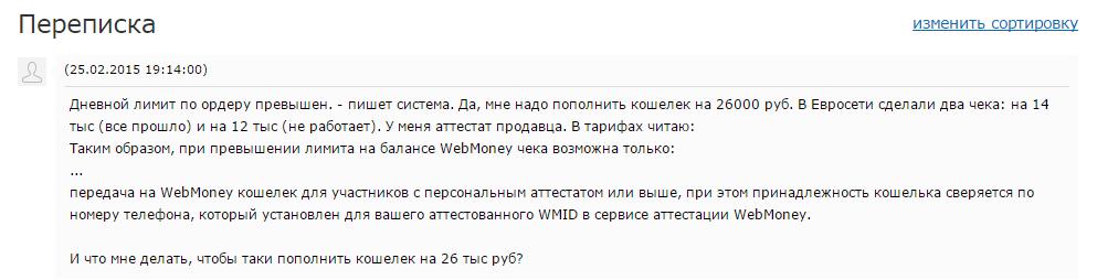 IMG_20130720_133233