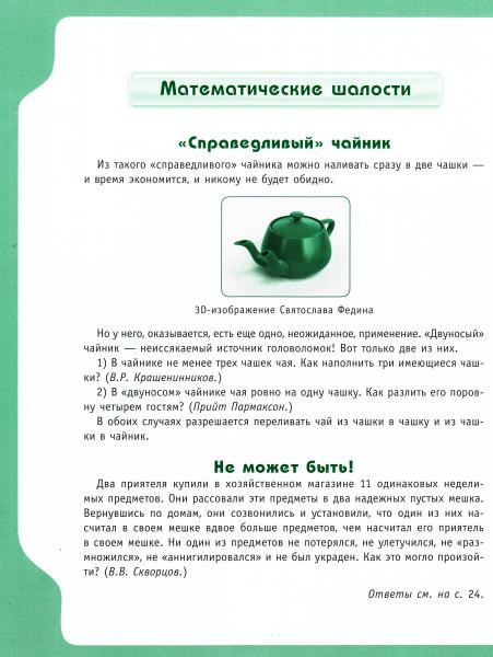 чайник в мешке, МдШ-4-2012