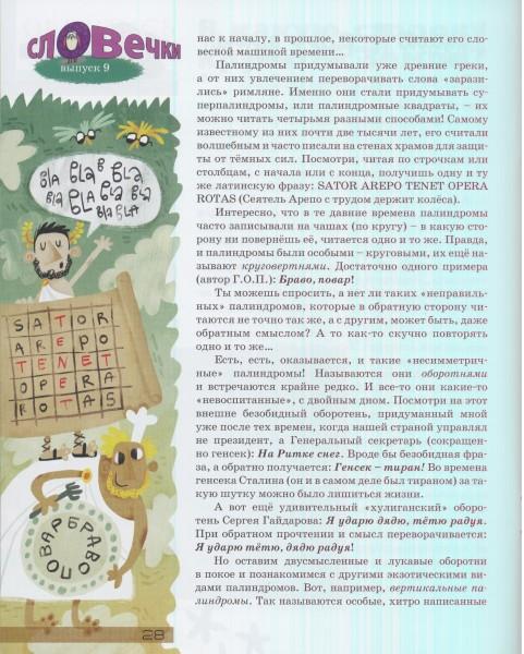 ПАЛИНДРОМЫ-2-1 copy