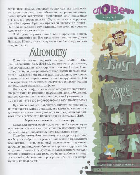 ПАЛИНДРОМЫ-2-2 copy