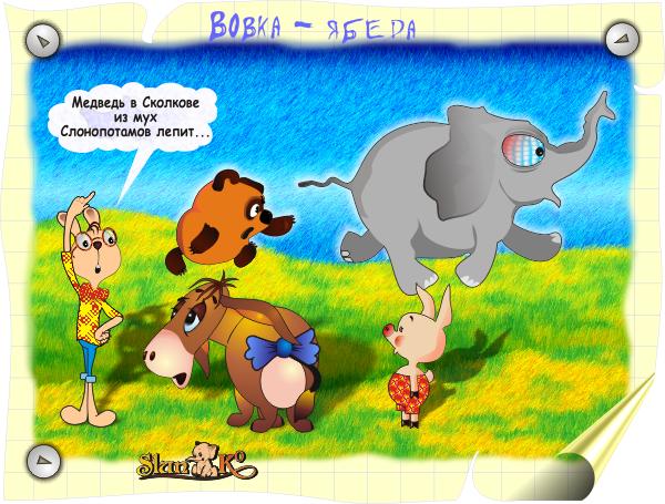 слонопотам