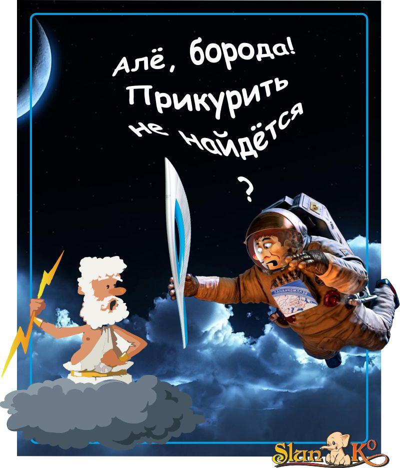 КОСМОНАВТ2