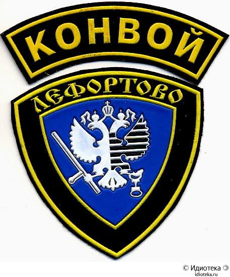 герб лефортово