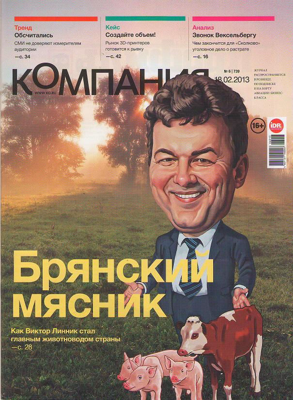 Обложка_Компания