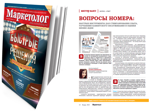 Zhiryakova_Marketolog_jan_2013