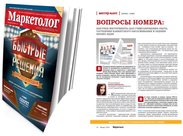 Zhiryakova_Marketolog_jan_2013