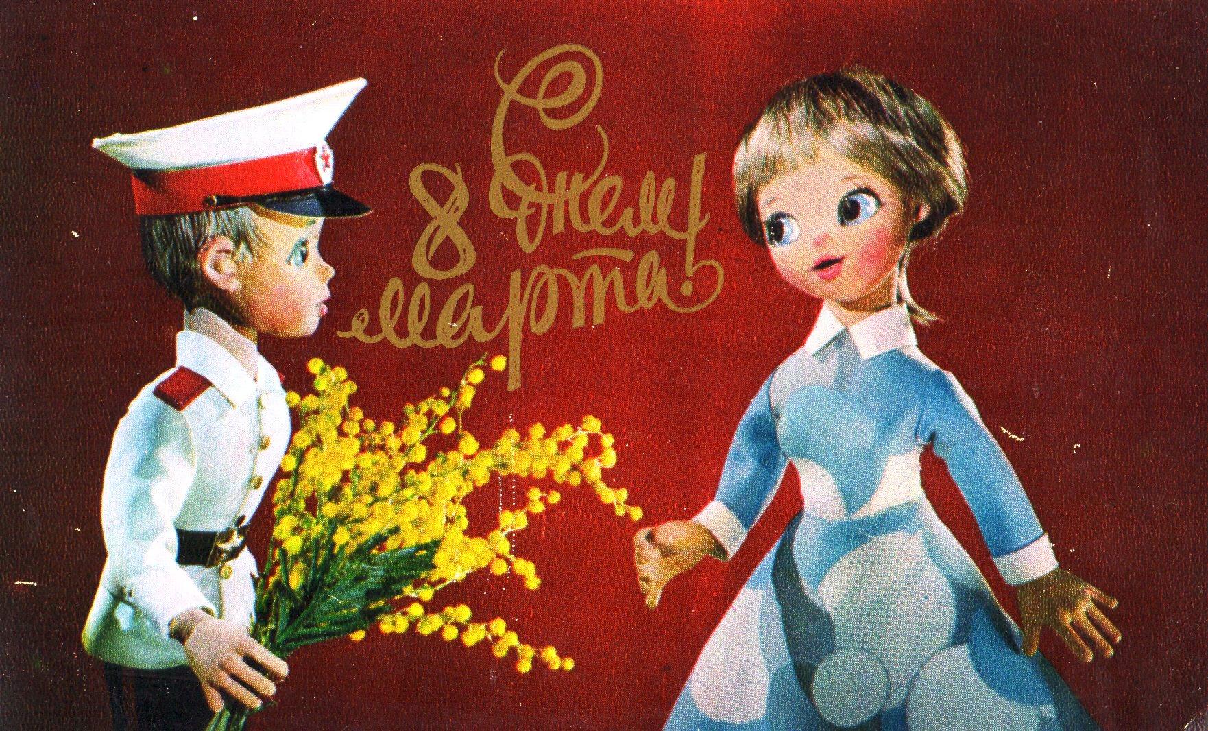 пусть старые поздравительные открытки с 8 марта того