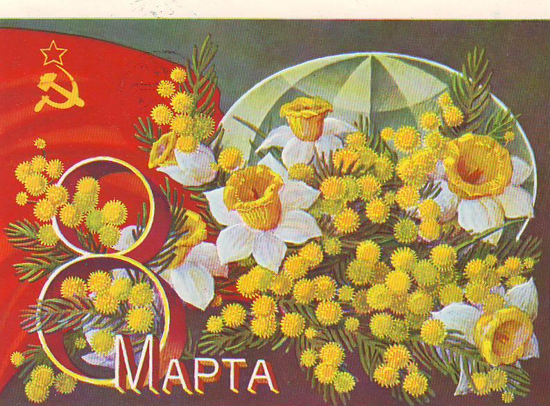 Надписи, открытки советского союза самые красивые