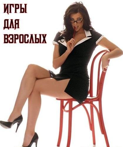 1358161354_skachat_sbornik_igr_dlja_vzroslykh