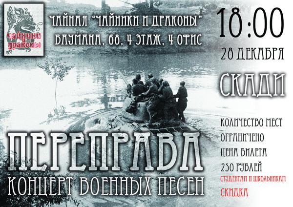 скади афиша1-2