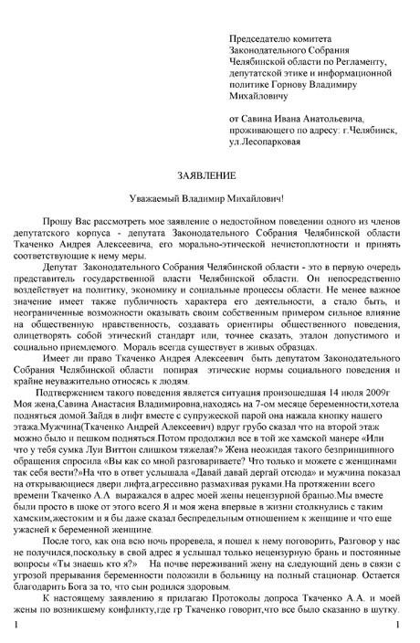 obrashenie_v_ZSO_p1