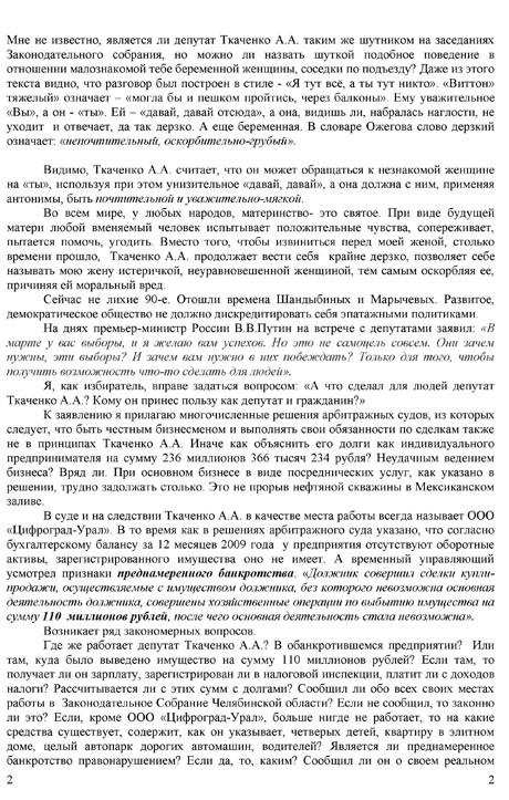 obrashenie_v_ZSO_p2