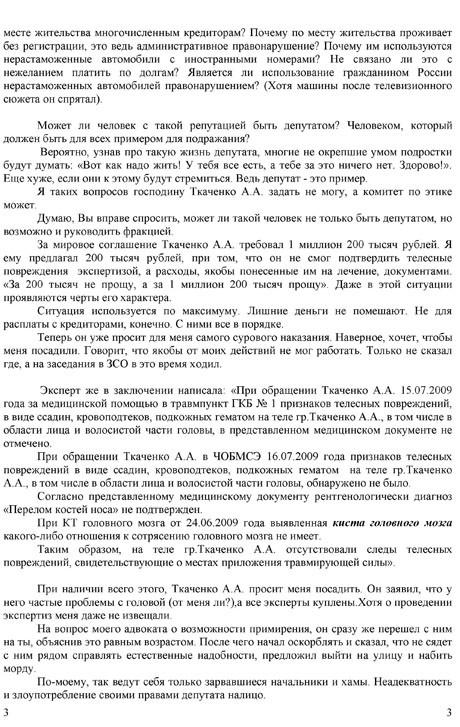 obrashenie_v_ZSO_p3