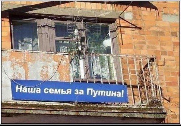 Наша семья за Путина.jpg
