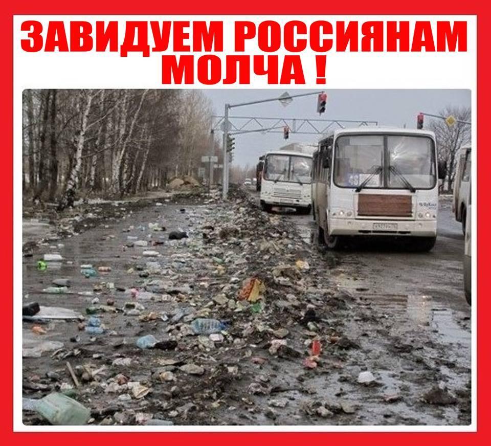 Завидуем россиянам молча.jpg