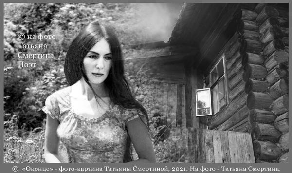 ТатьянаСмертина-Оконце-фотокартина.png