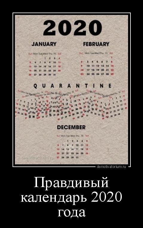 Настоящий, истинный календарь 2020.