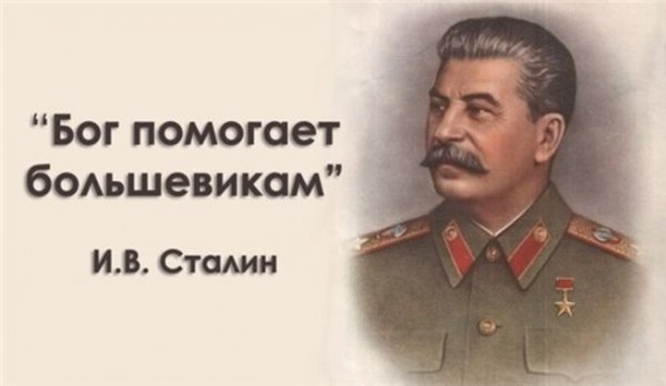 Эрзац-марксизм как религия