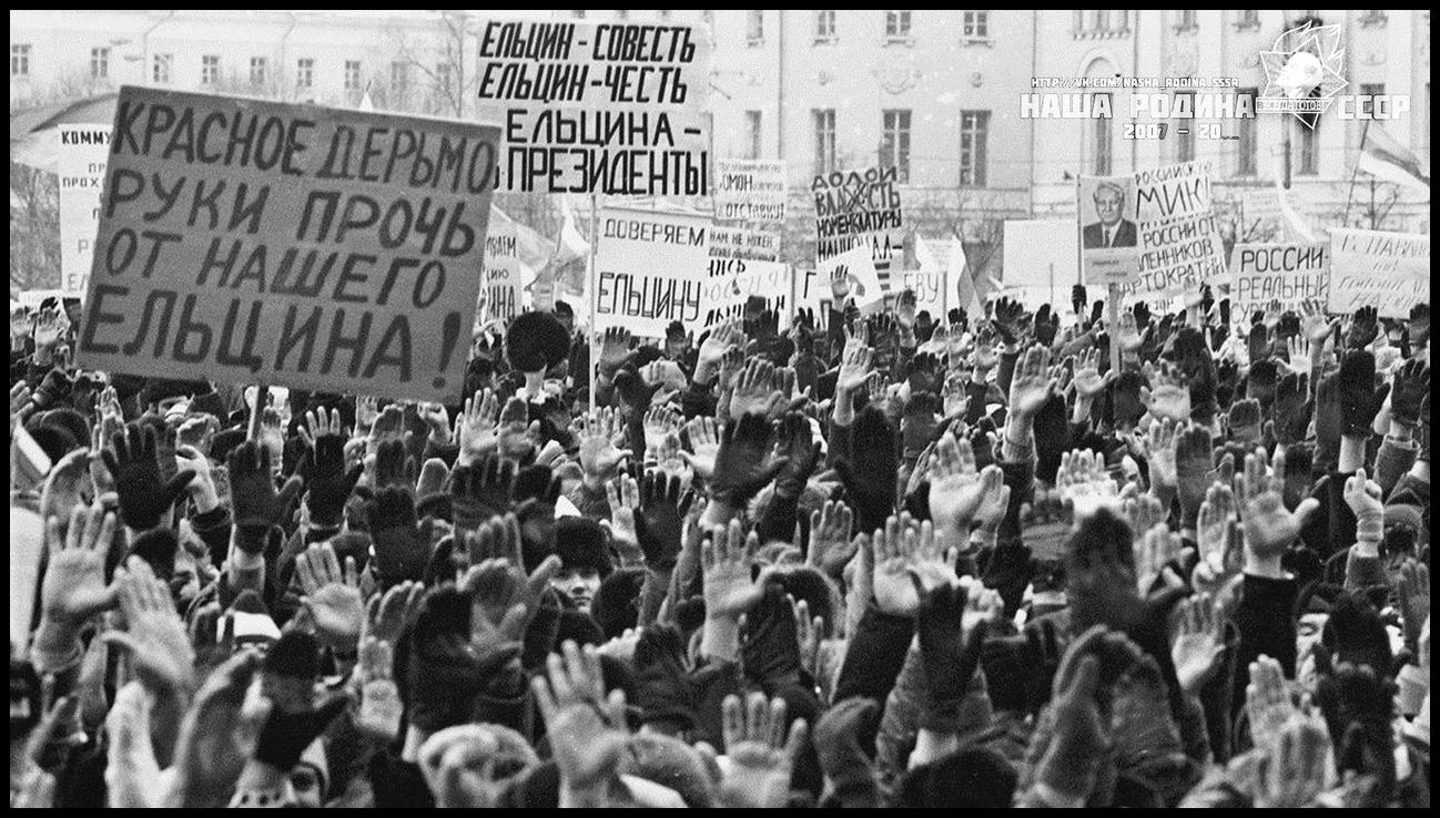 Пролетариат СССР поддерживает первого буржуазного президента РФ