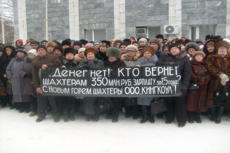 """Семьи пролетариата из компании """"Кингкоул"""" который месяц требуют выплатить заработанные деньги."""
