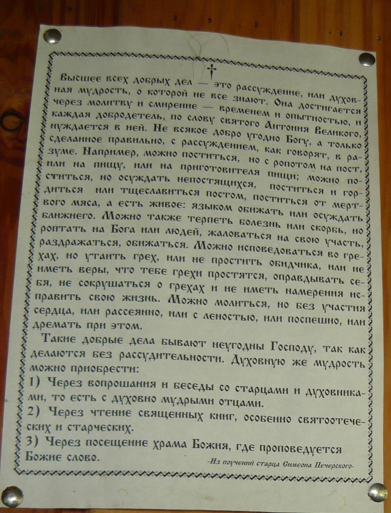 первый лист в храме