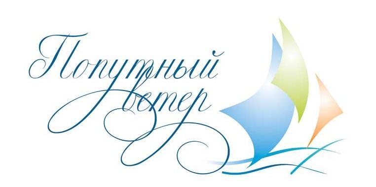 Попутный-Ветер_3_лого