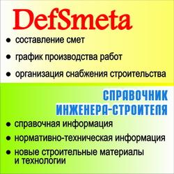 DefSmeta