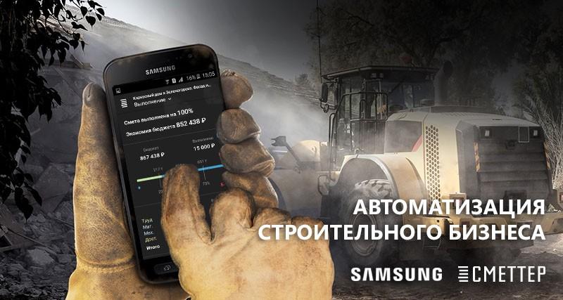 Автоматизация строительного бизнеса Сметтер