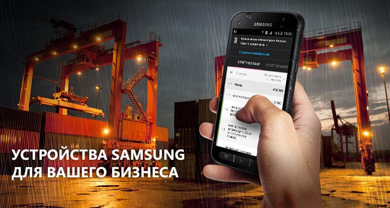 Мобильная техника Samsung для бизнеса!