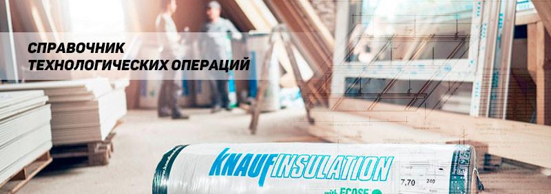 Справочник технологических операций Knauf
