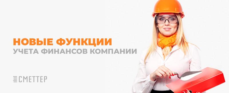 Программа учета финансов строительной компании