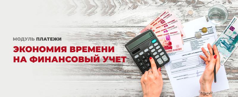 Учет финансов в строительной компании - программа Сметтер.