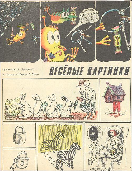 Детский журнал веселые картинки распечатать все страницы, слова открытку картинки