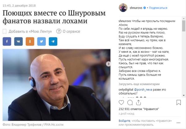 Мат становится культом: что не поделили Иосиф Пригожин и Сергей Шнуров