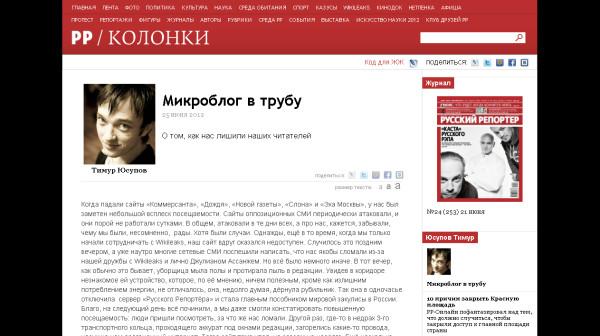 микроблоги, Русский Репортер