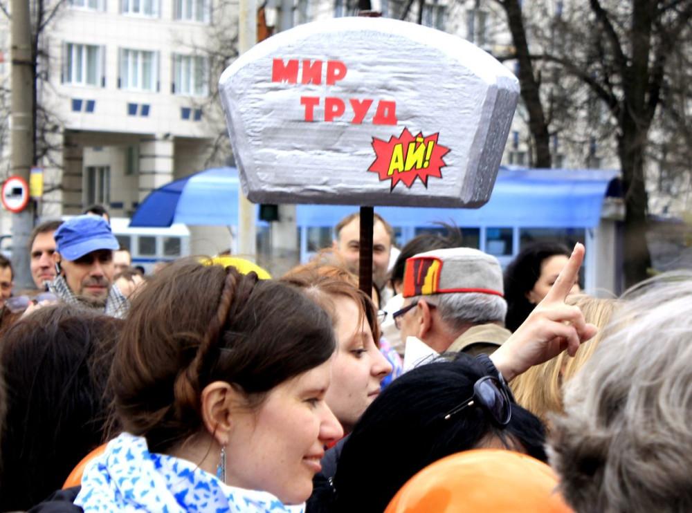11_Mir_Tryd_I.jpg