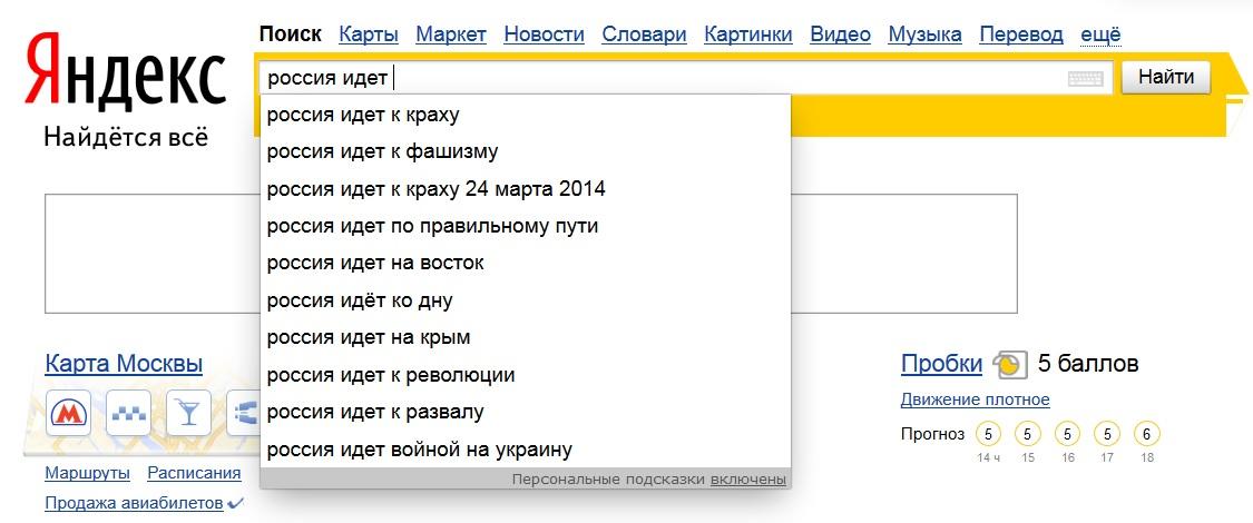 rus_ya