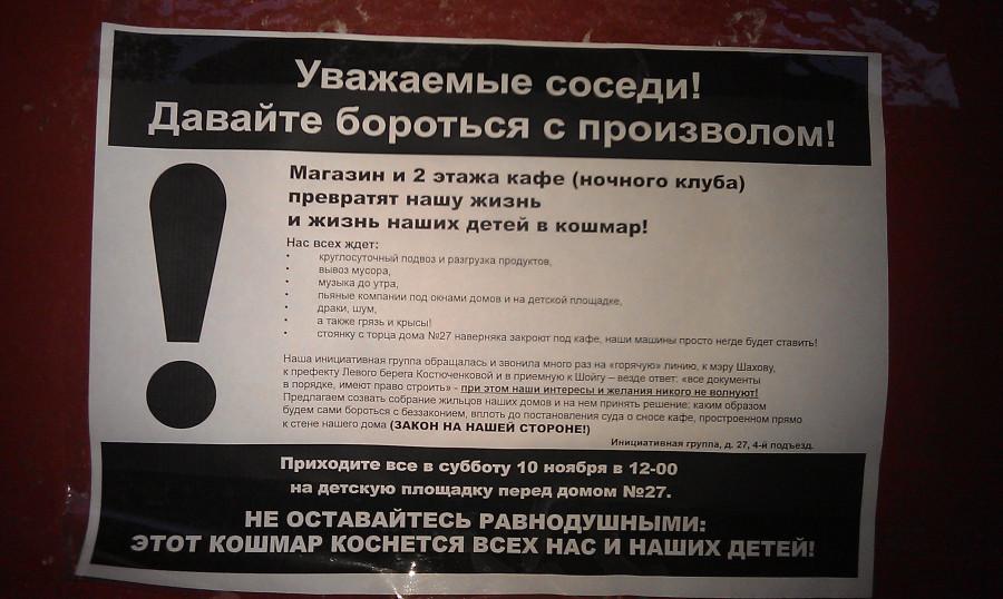 Приглашение на собрание