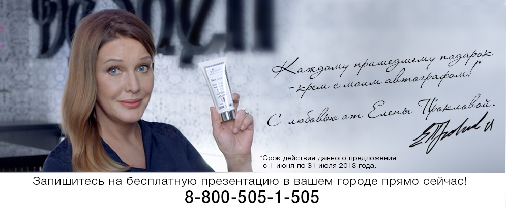 8-800-Proklova (1)
