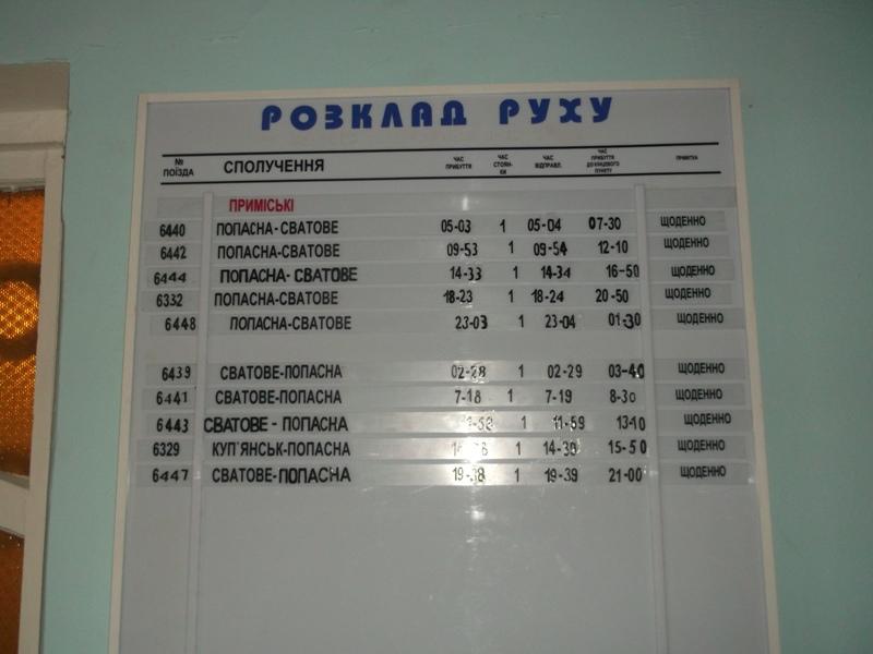 нежин ичня расписание автобусов