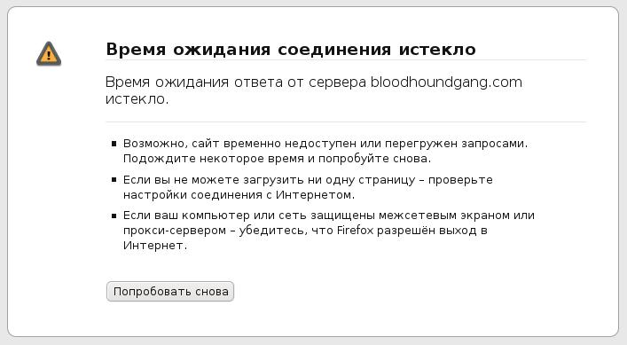bloodhoundgang